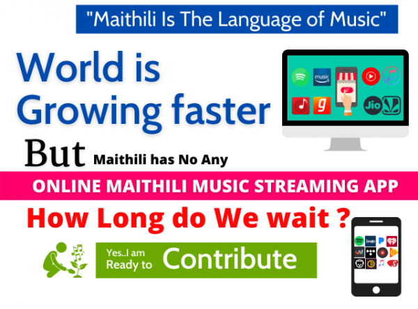 World First Maithili's own Music Streaming App And Website Coming Soon!